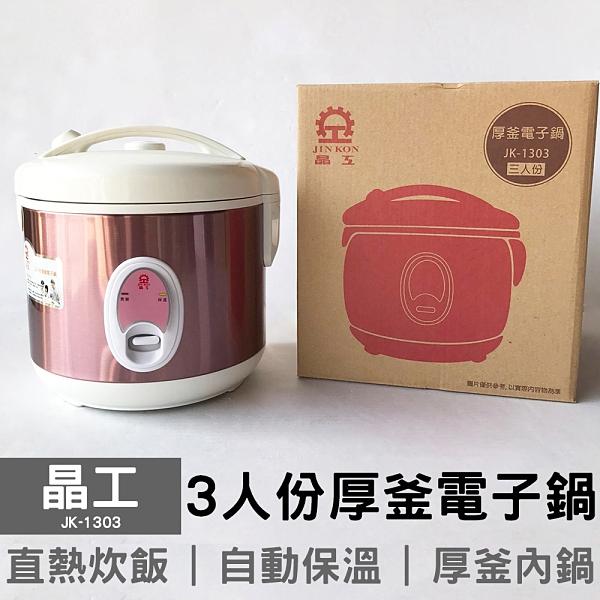 【晶工】三人份厚釜電子鍋 JK-1303