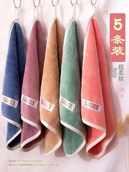 小方巾 毛巾吸水不掉毛洗臉比純棉柔軟家用兒童擦手速干珊瑚絨掛式小方巾 城市部落 免運