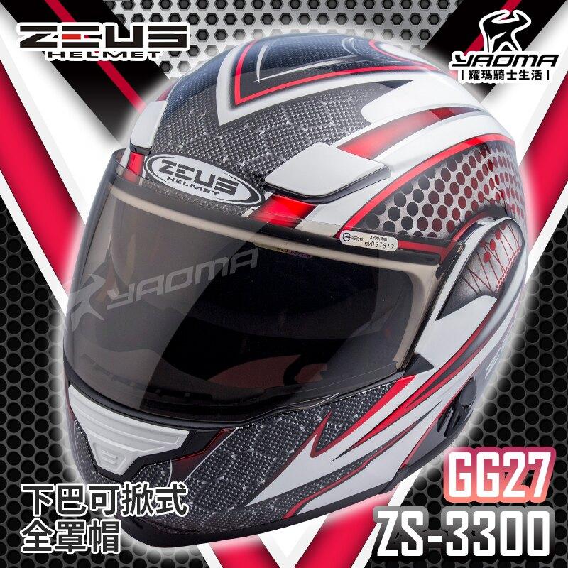 贈藍牙耳機 ZEUS安全帽 ZS-3300 GG27 白紅 下巴可掀全罩帽 汽水帽 可樂帽 3300 耀瑪騎士