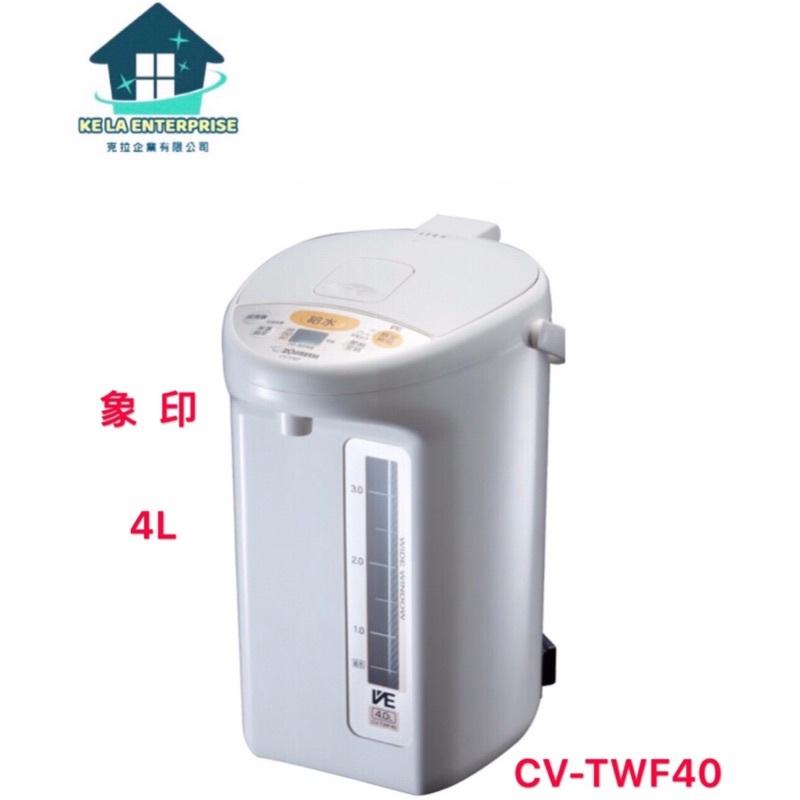 [全台免運]象印VE超級真空保溫熱水瓶CV-TWF40