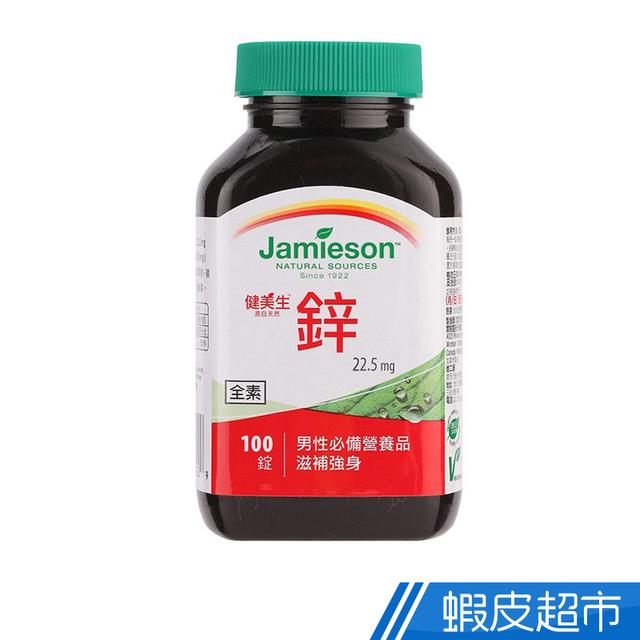 Jamieson健美生 大包裝 鋅錠 22.5mg 100粒/瓶 加拿大原裝進口 維他命 營養補充 現貨 蝦皮直送