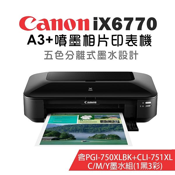 Canon PIXMA iX6770 A3+噴墨相片印表機+750XLBK+751XLC/M/Y 墨水組