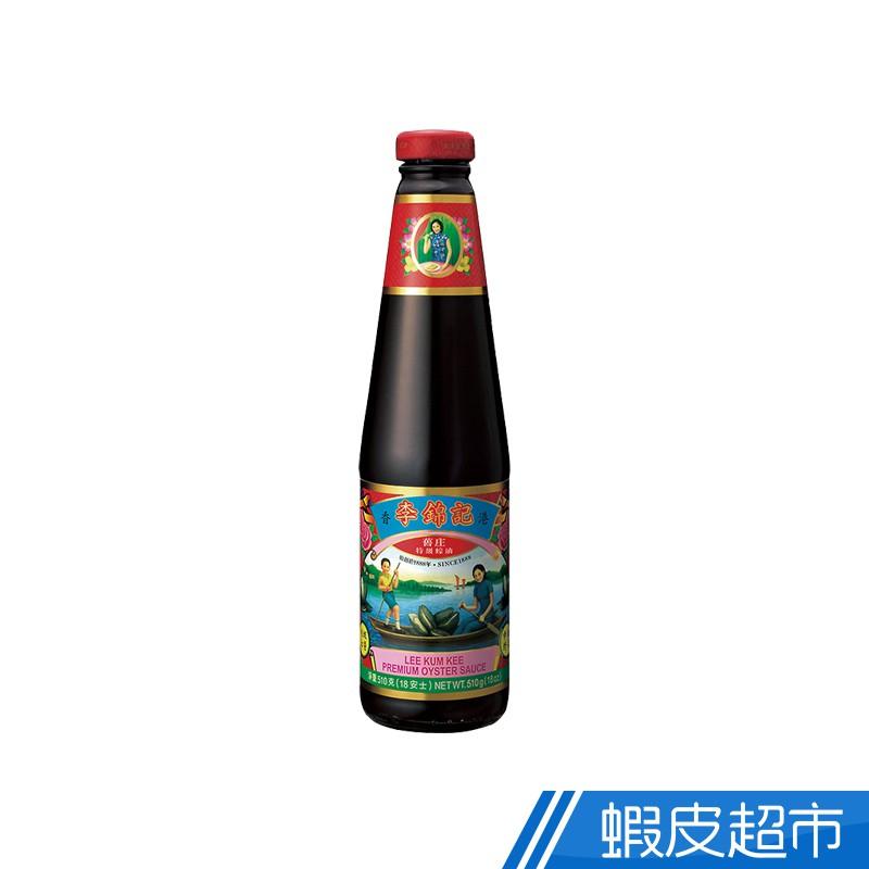 李錦記 舊庄特級蠔油 510g(鮮蠔製成) 年貨大街 現貨 蝦皮直送