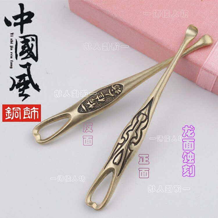 中國風銅飾純銅掏耳勺鑰匙扣耳勺耳扒耳耙挖耳屎采耳1入