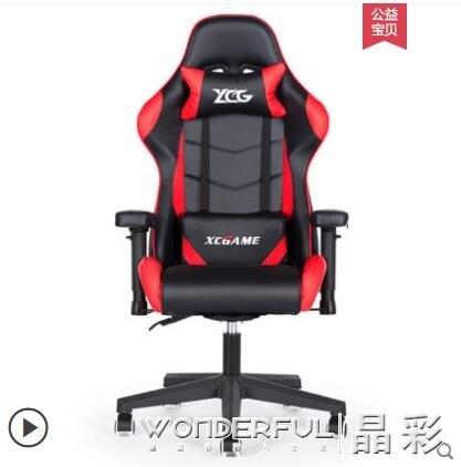 電腦椅 電競椅電腦椅家用可躺辦公椅子靠背簡約懶人游戲座椅學生宿 LX