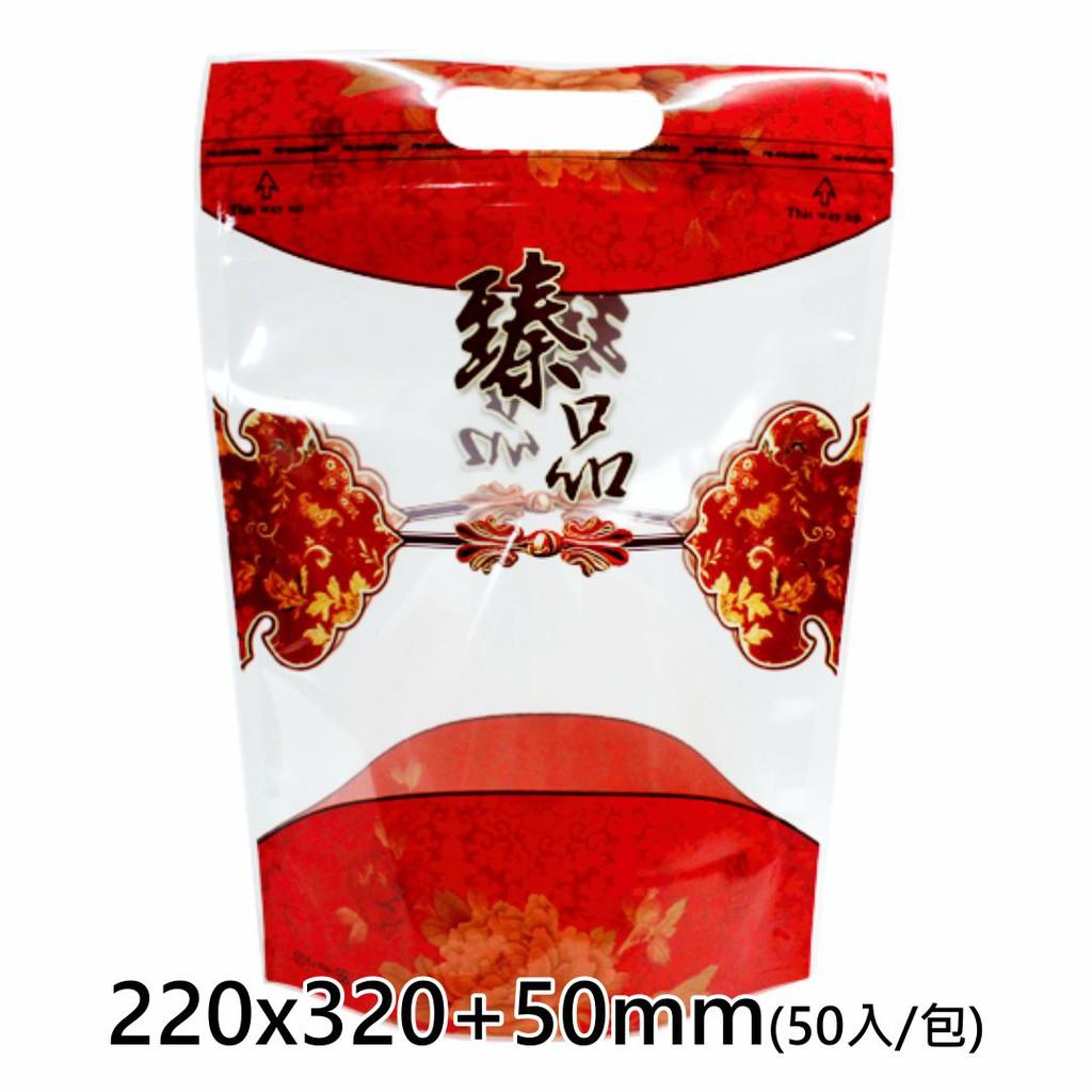 【緣茂包材】808-1 臻品 手提夾鏈立袋 220x320+50mm (50入/包)
