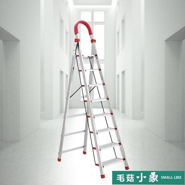 家用折疊梯子加寬加厚不銹鋼七步八步梯人字梯閣樓梯室內行動樓梯【毛菇小象】
