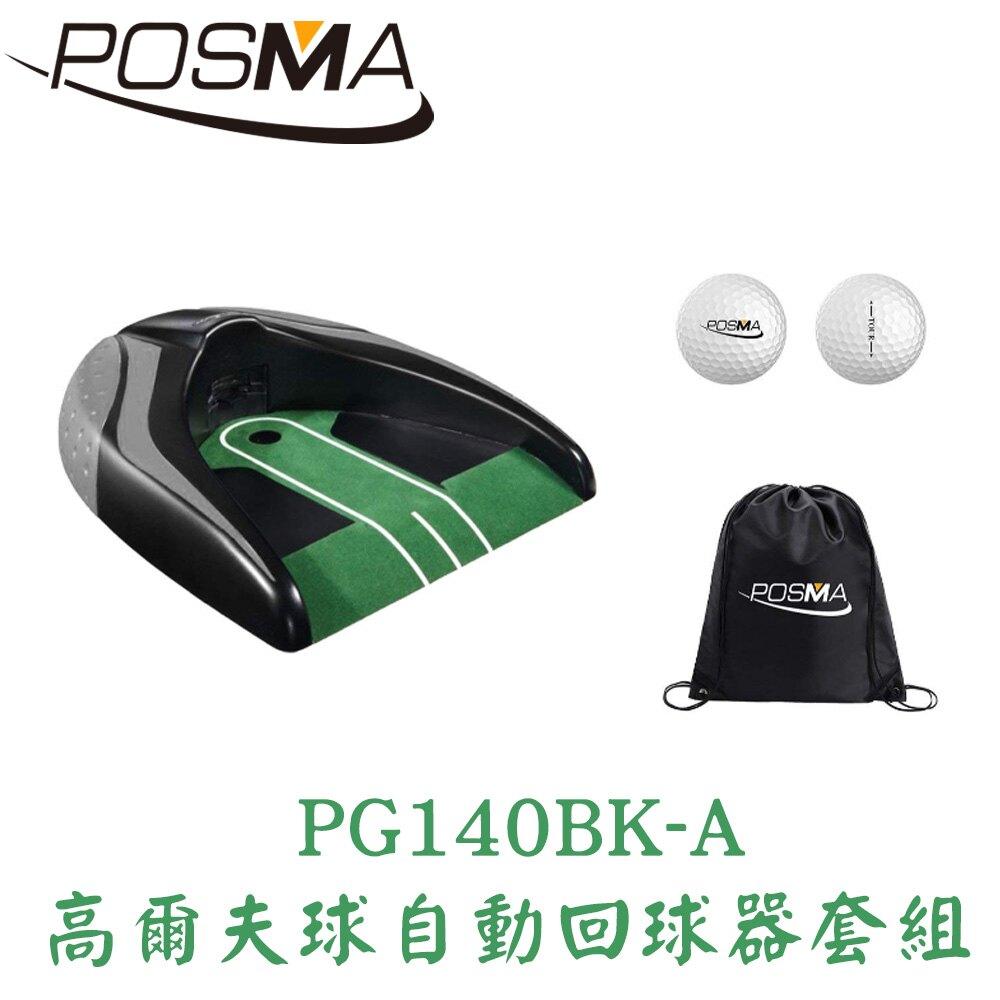 POSMA 高爾夫球自動回球器 套組 PG140BK-A