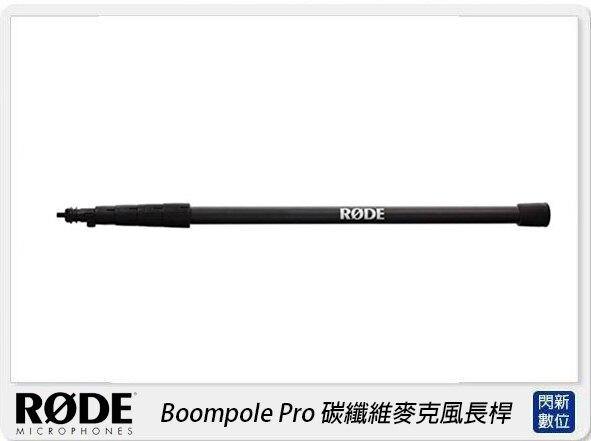 【銀行刷卡金+樂天點數回饋】RODE 羅德 Boompole Pro 碳纖維麥克風長桿(公司貨)