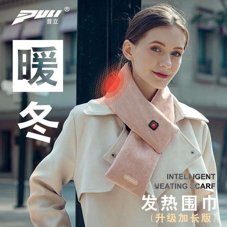 電熱圍巾 保暖護頸圍脖充電圍巾電熱護勁椎護肩復古圍巾潮男女 交換禮物
