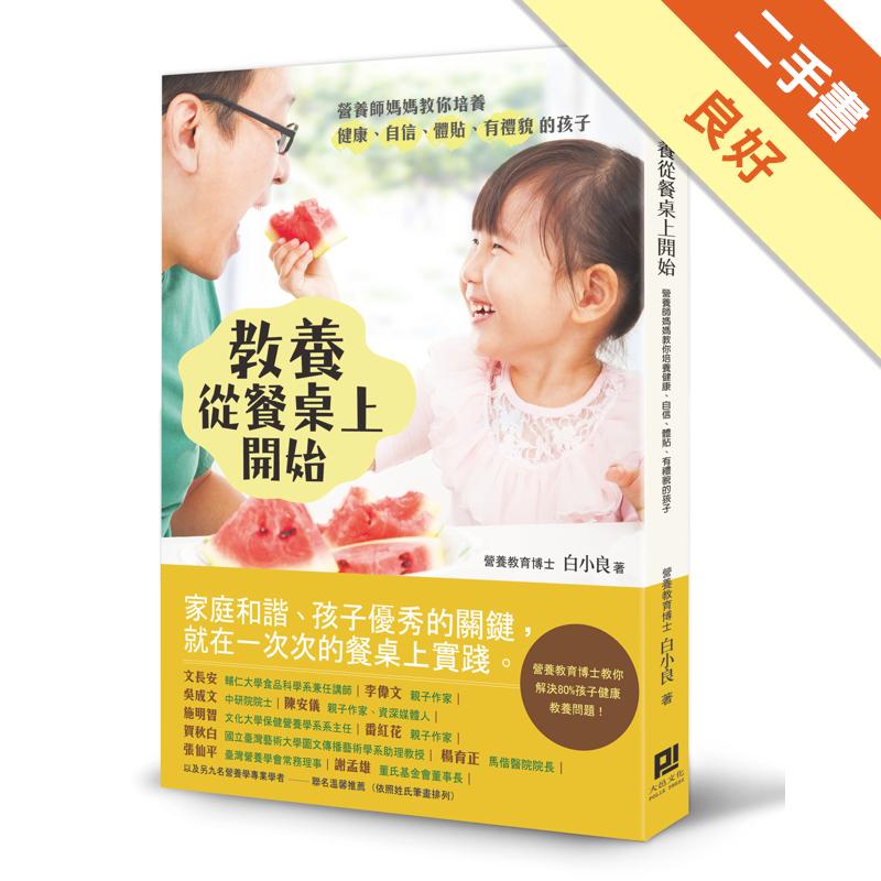 教養從餐桌上開始:營養師媽媽教你培養健康、自信、體貼、有禮貌的孩子[二手書_良好]3874