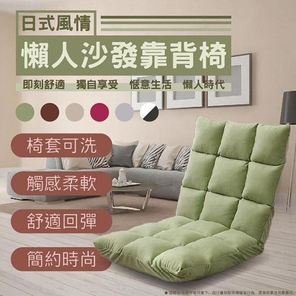 18格絨布和室椅