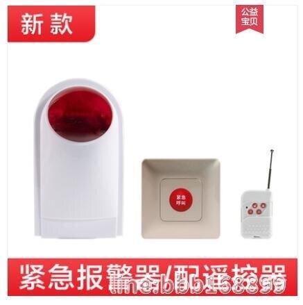 呼叫器 公共廁所緊急報警器老人報警器家用洗手間老人呼喚鈴人