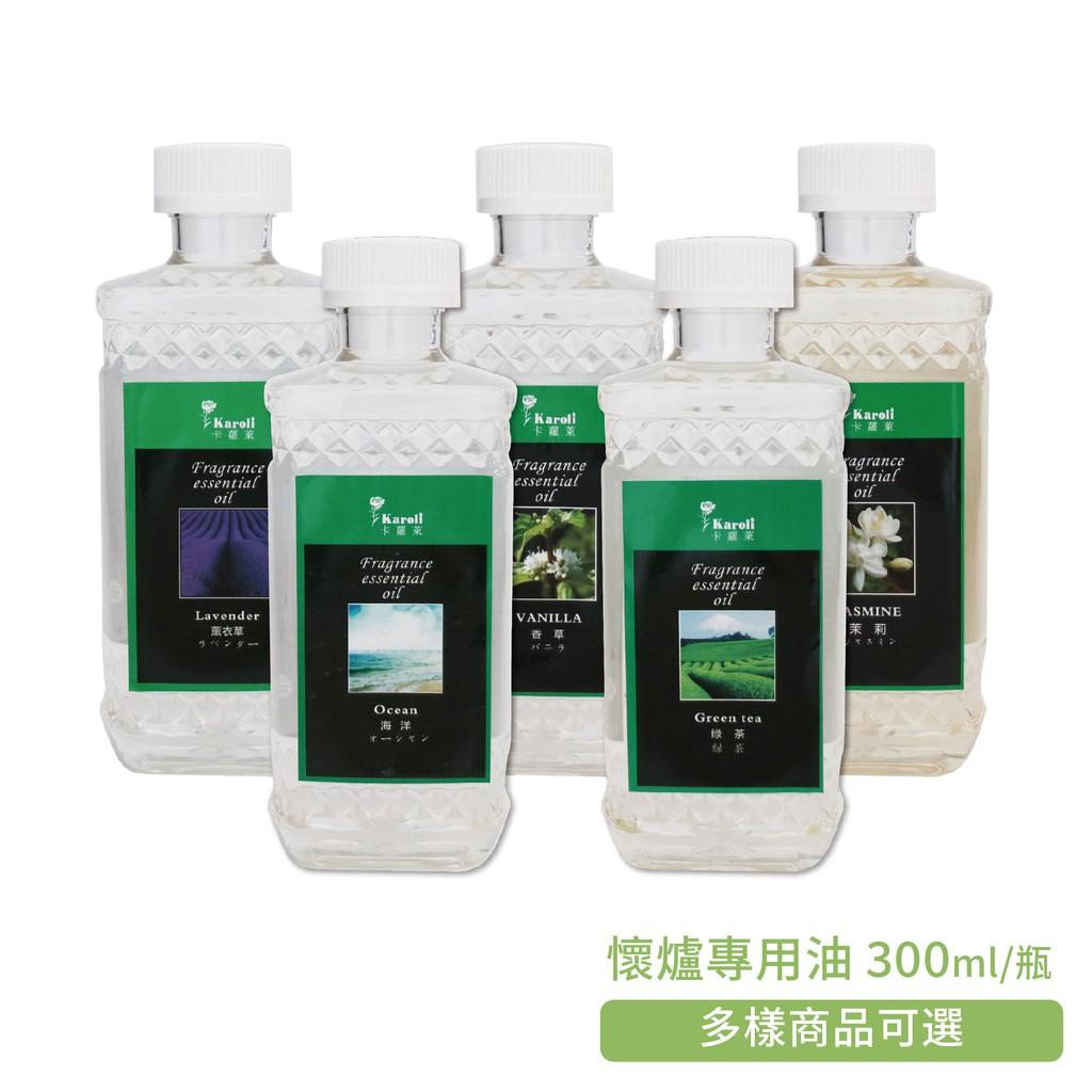【karoli】懷爐專用精油300ml 懷爐專用油 懷爐用油 懷爐油 薰香 香氛 精油