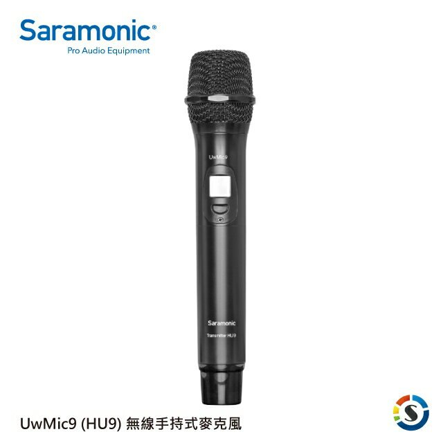 Saramonic楓笛 UwMic9 (HU9) 無線手持式麥克風