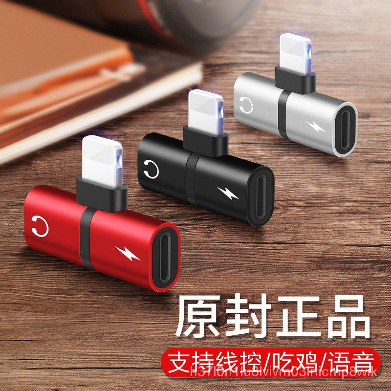 蘋果耳機轉接頭iPhone12轉換器二合一7/8/x手機plus充電聽歌mini轉換頭正品11Pro Max數據線分線器