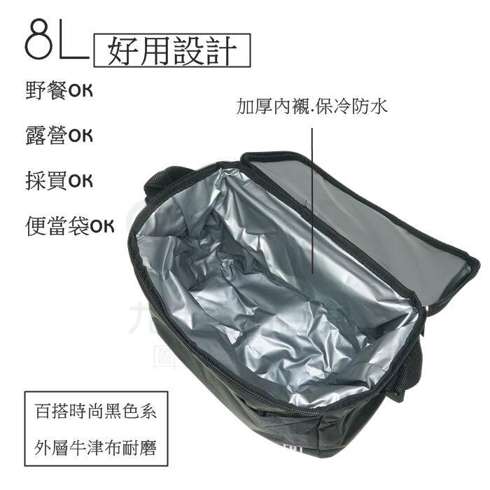【九元生活百貨】9uLife 黑潮保溫保冷袋/8L SB0762 便當袋 保溫袋 野餐 露營 採購 保冰 保鮮
