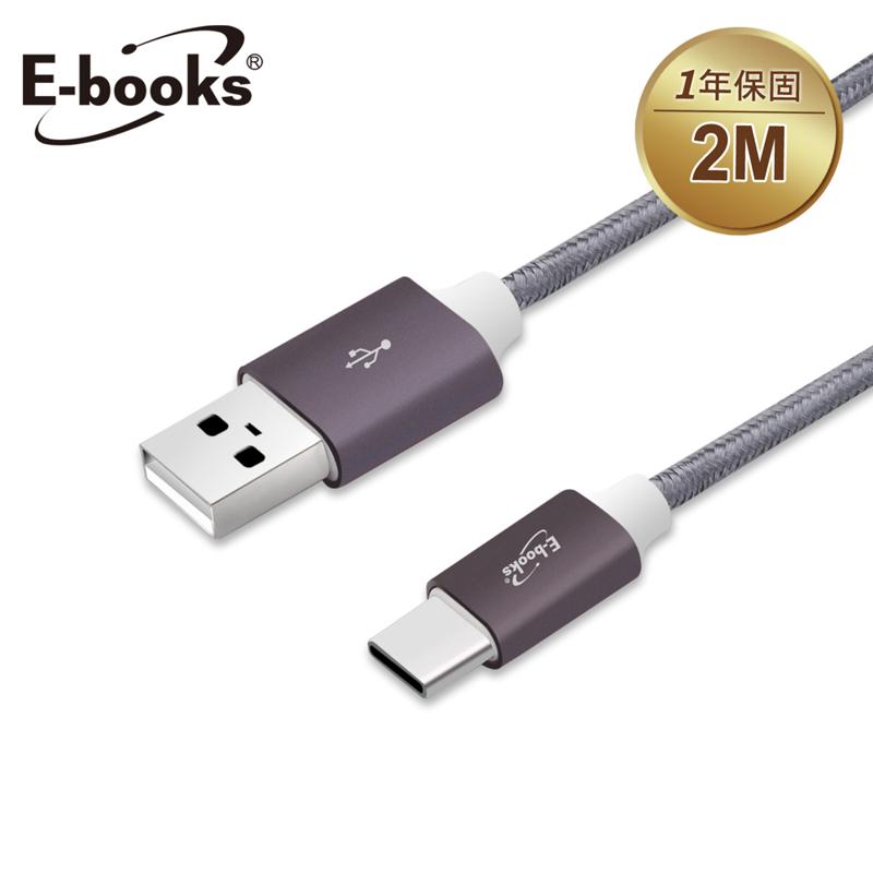 【E-books】X36 Type C 鋁製充電傳輸線200cm/鐵灰