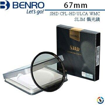 BENRO百諾 SHD CPL-HD ULCA WMC/SLIM 偏光鏡 67mm