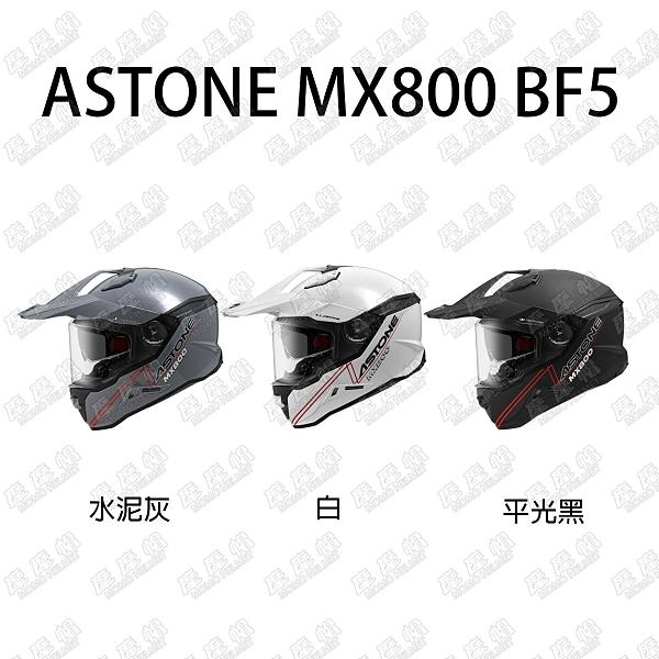 ASTONE MX800 素色 BF5 全罩式 安全帽 多功能 帽舌 眼鏡溝 越野 雙鏡片 專利排扣 耳機孔位