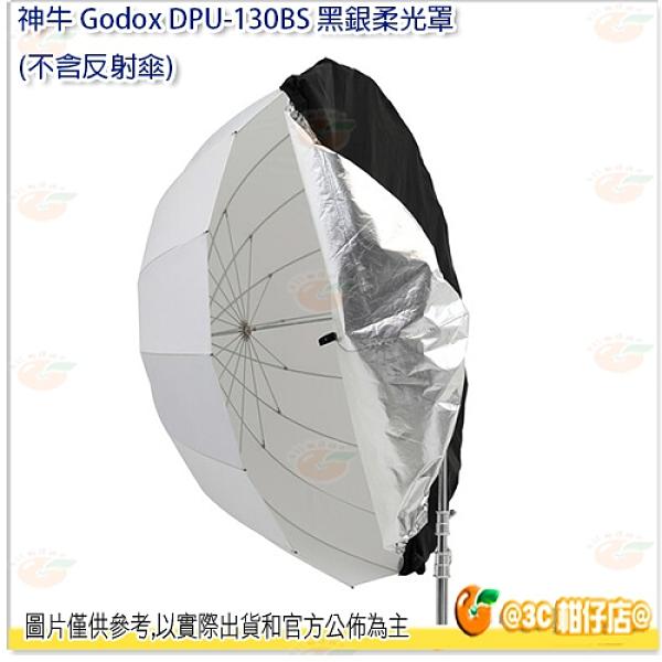 神牛 Godox DPU-130BS 黑銀 柔光罩 反射罩 UB-130D 透光拋物線型反射傘 適用 公司貨