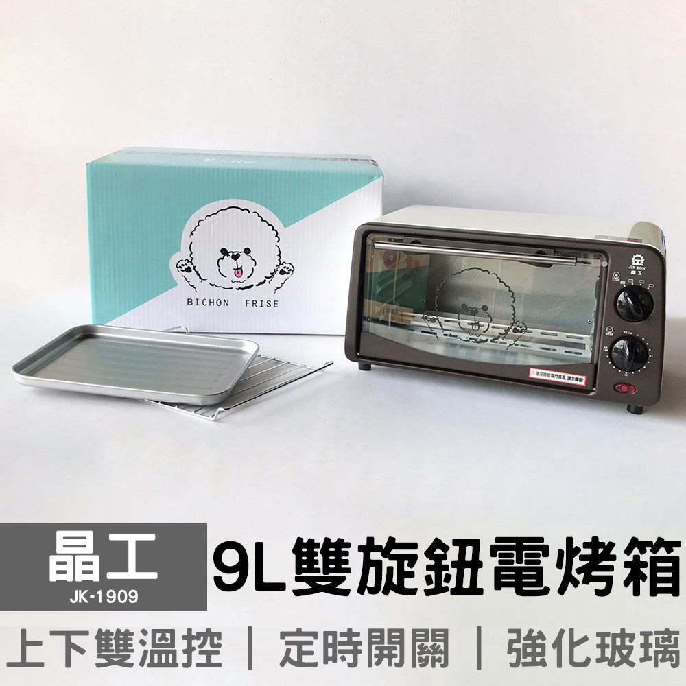 晶工 9L雙旋鈕電烤箱 JK-1909 小烤箱 超取限一台 台灣現貨
