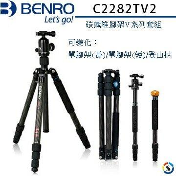 BENRO百諾 C2282TV2 旅遊天使二代系列碳纖維三腳架套組