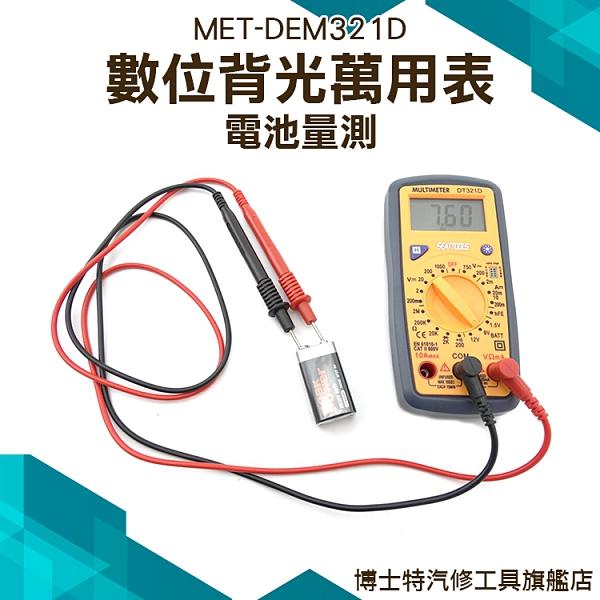 《博士特汽修》液晶背光萬用電表 三用電表 蜂鳴 電工技師家庭學生 MET-DEM321D