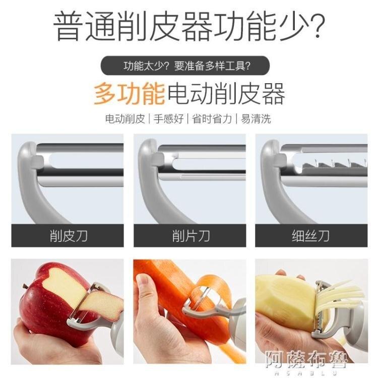 削皮機 電動削皮器多功能家用全自動刮皮刀切刨水果德國不銹鋼削蘋果神器