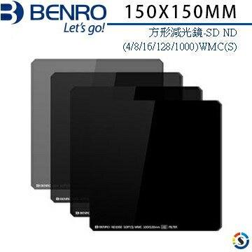 BENRO百諾 SD ND(4/8/16/128/1000) WMC(S) 方形減光鏡 150x150mm-