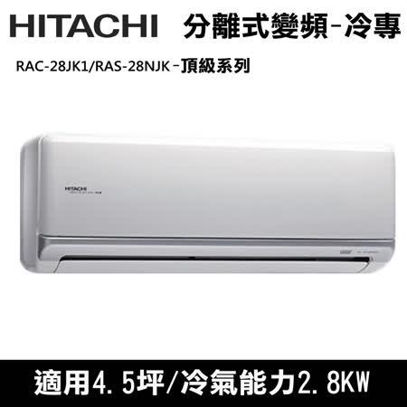 Hitachi日立標準4.5坪適用【變頻頂級型】分離式冷氣RAC-28JK1/RAS-28NJK*送不鏽鋼調味罐組(贈完為止)