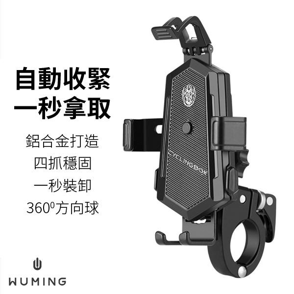 鋁合金防震機車手機支架 『無名』 Q09119