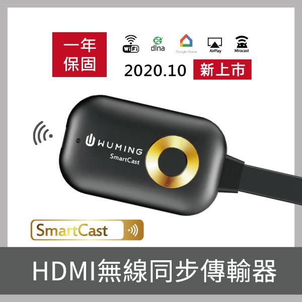 SmartCast HDMI無線投影傳輸器 『無名』 Q10102