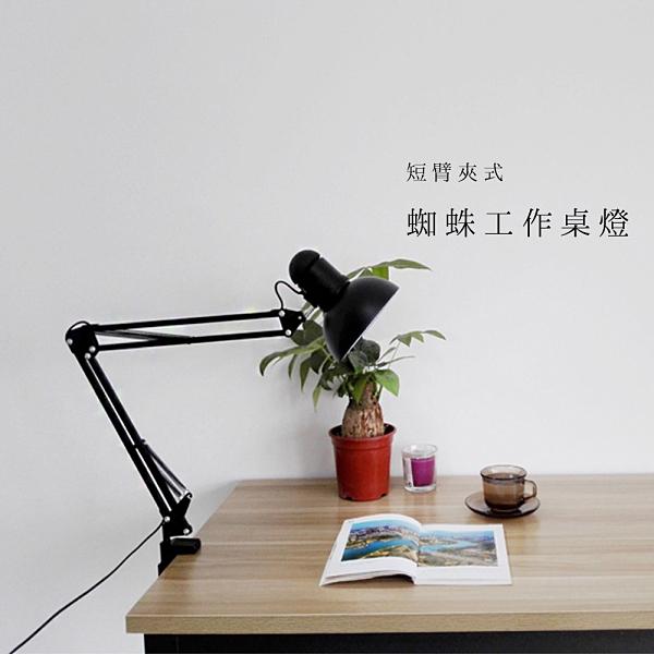 短臂夾式蜘蛛工作桌燈/H&D東稻家居