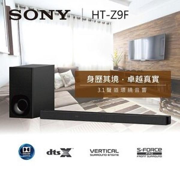 【展示機出清 些許刮痕】SONY 索尼 3.1聲道藍芽環繞喇叭 聲霸 HT-Z9F