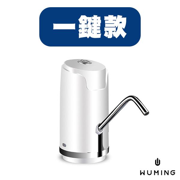 一鍵出水電動出水抽水器 『無名』 Q08114