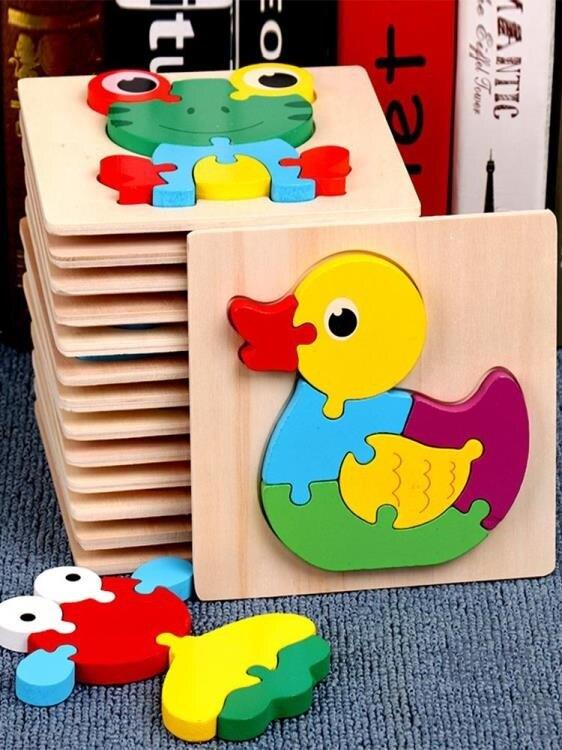 樂天精選▶兒童拼圖玩具木制立體寶寶早教益智力男女孩玩具