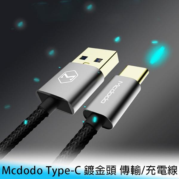 【妃航】Mcdodo 1米/2.4A Type-C 鍍金頭 USB3.0 TPE/魚絲網 傳輸/充電線