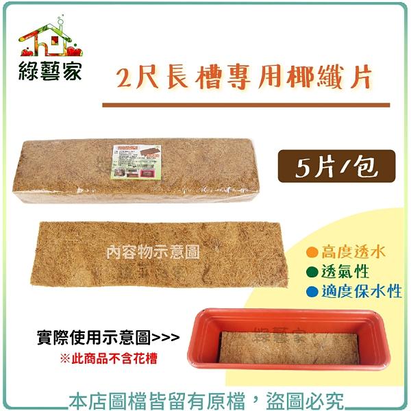 【綠藝家】2尺長槽專用椰纖片5片/包