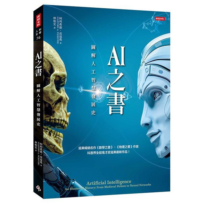 AI之書:圖解人工智慧發展史 /柯利弗德‧皮寇弗