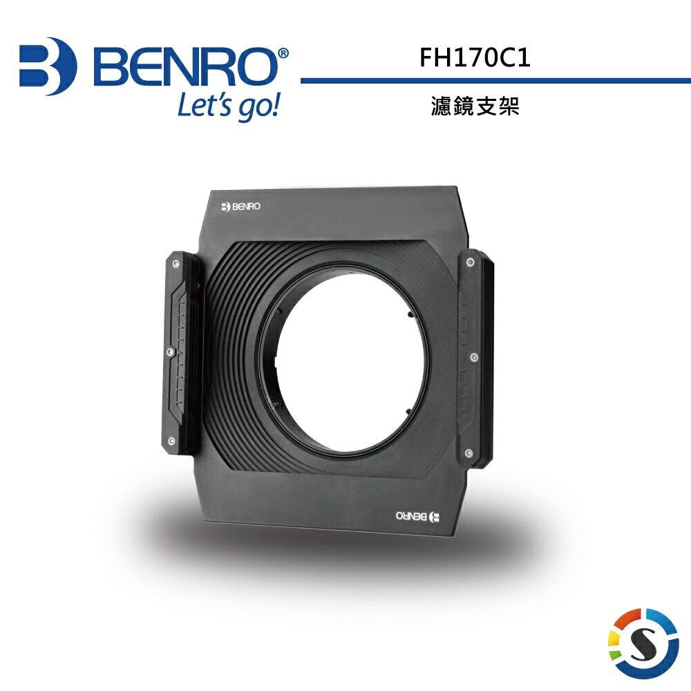 BENRO百諾 FH-170C1 濾鏡支架