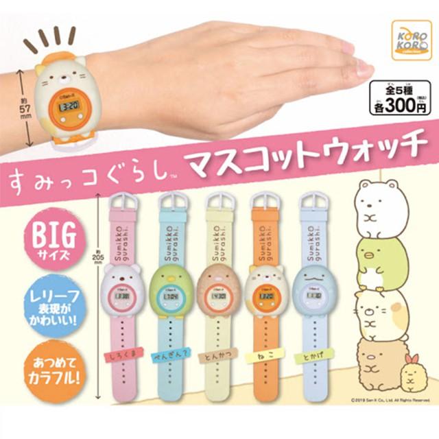 Korokoro扭蛋角落生物造型電子錶- Norns 日本轉蛋 NO.041193032 手錶 童錶 玩具手錶