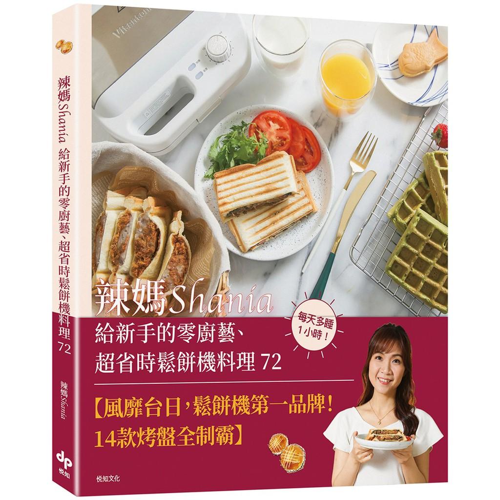 悅知文化 辣媽Shania給新手的零廚藝、超省時鬆餅機料理72:格子鬆餅、鯛魚燒、熱壓吐司、帕里尼 全新