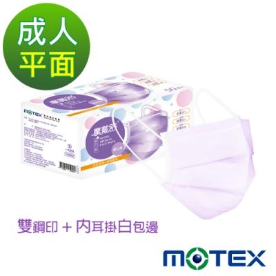摩戴舒 醫用口罩(未滅菌)-平面成人口罩(雙鋼印內耳掛)-夢幻紫(50片/盒)