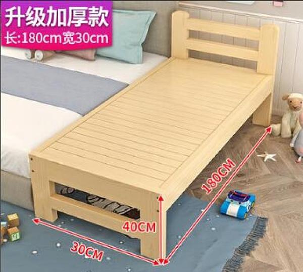 兒童床 拼接床加寬床邊定制兒童床帶護欄經濟型單人小床實木拼接大床【快速出貨八折搶購】