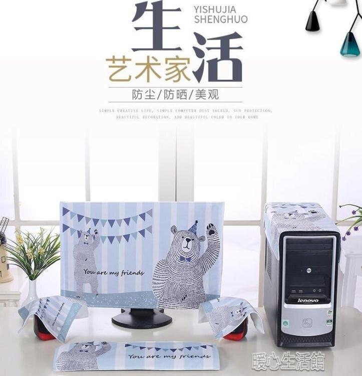 電腦防塵罩韓式田園布藝液晶顯示器蓋巾台式蓋布27寸2224寸電腦套yh