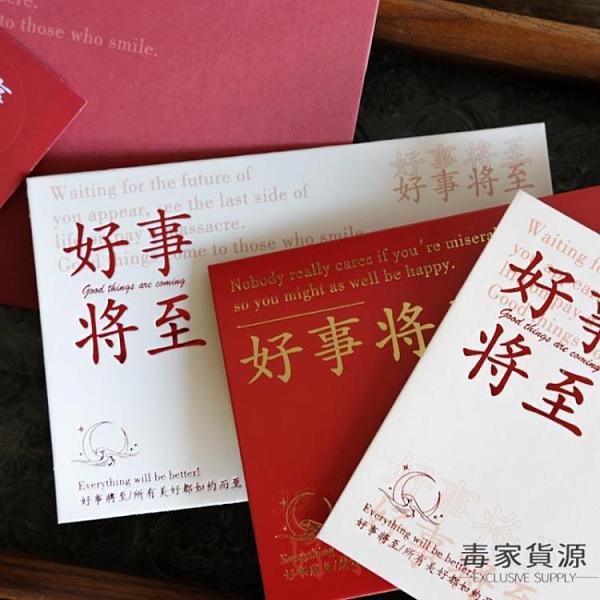 3套 賀卡精致燙金卡片新年祝福手帳留言卡明信片信封套裝【毒家貨源】