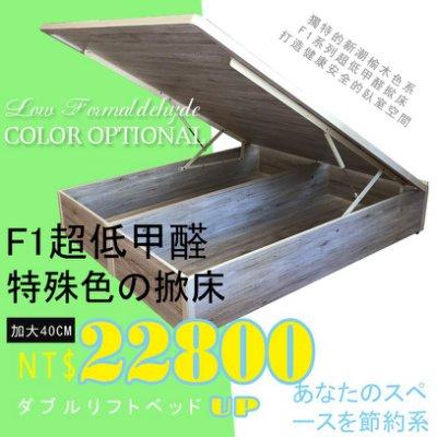 HOME MALL和懋傢俱~6尺F1板524鋸紋深灰橡木加厚無邊框後掀+床頭片-25000下標處