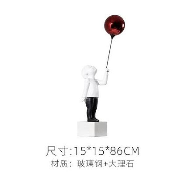 北歐創意擺設 簡約現代酒店別墅氣球男孩人物擺件樣板房端景臺輕奢雕塑【快速出貨八折優惠】