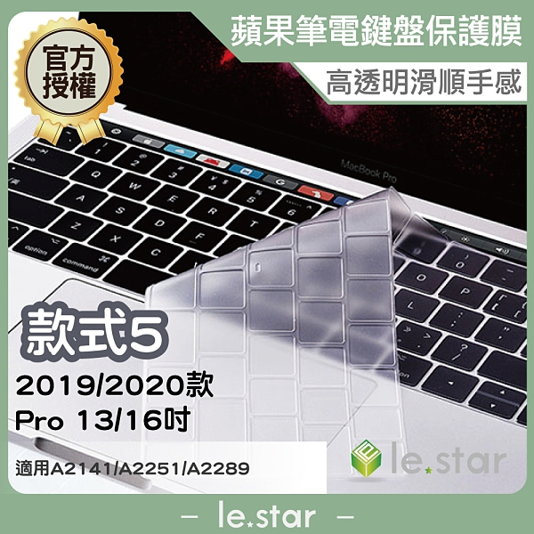 lestar Apple MacBook Pro 13/16吋 A2141/A2251/A2289 鍵盤膜 款式5